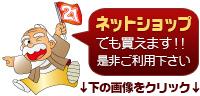 はんこ屋さん21盛岡店のWEBショップはこちら!