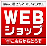 はんこ屋さん21盛岡店webshop