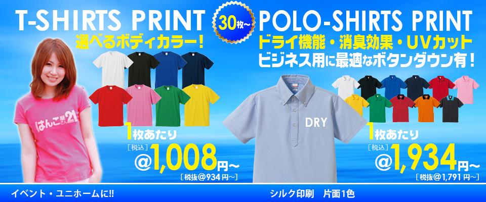 Tシャツ!ポロシャツ!